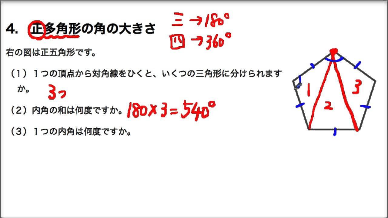 和 内角 六 の の 角形
