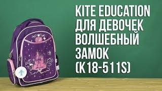 Розпакування Kite Education для дівчаток 14 л Чарівний замок K18-511S