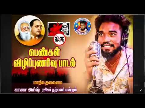 Chennai Gana Gana Harish Pollachi Tamil Gana Song 2019