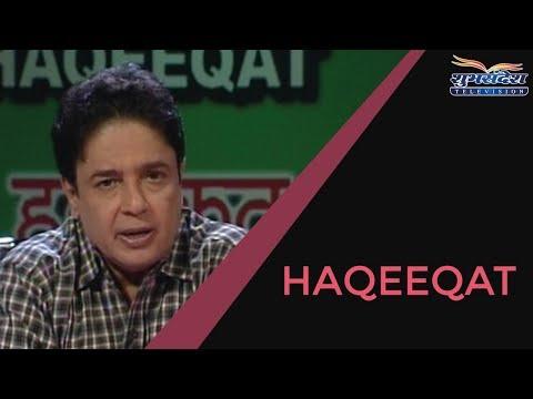 "God's Name ""Jehovah Shalom"" | Haqeeqat | Shubhsandesh TV"