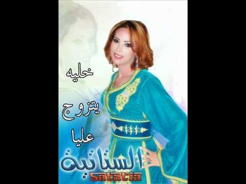 statia ghir khaliwah yatzawaj mp3