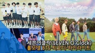 "[NI영상] 세븐어클락(SEVEN O'ClocK) ""방탄소년단(BTS)·지오디(GOD)·하이라이트, …"