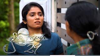 Duwili Sulanga   Episode 29 - (2021-07-05)   ITN Thumbnail