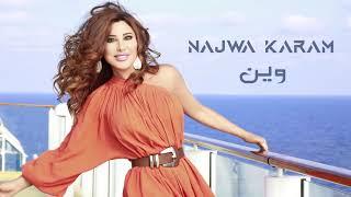 Najwa Karam - Wayn [Official Audio]  / نجوى كرم - وين