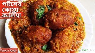 পটল দিয়ে একদম নতুন একটা রেসিপি ট্রাই করে দেখতে পারেন । Bengali Potol Recipe | Potoler Kofta Kaliya