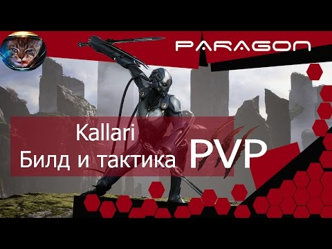 видео: paragon. Гайд Каллари - быстрая и смертоносная.