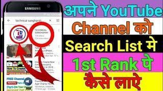 ميرا البحث عن القناة علي ناهي Aa Raha Hai || لماذا قناة يوتيوب بلدي ليست قابلة للبحث