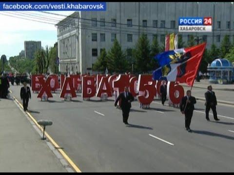 Вести-Хабаровск. Праздник города