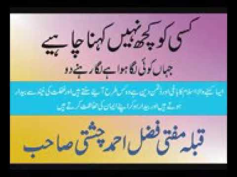 MUFTI FAZAL AHMAD CHISHTI SAHIB