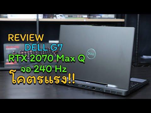 คอมนี้ดี EP34 - Review Dell G7 15 7590 Notebook แรงล้ำสุด สเปก i7-9750H + RTX 2070 Max-Q + จอ 240Hz
