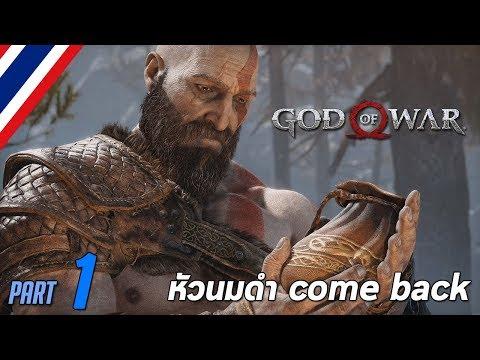 BRF - God of War Ω #21 ไล่ฆ่า Valkyrie [นอกรอบ 5] Final - วันที่ 29 Sep 2018