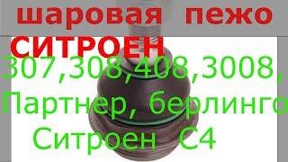 Замена шаровой опоры Пежо 308, ситроен С4