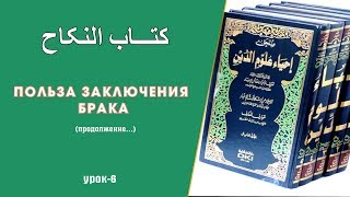 #никах #ихяъ #интим #хасавюрт: Польза заключения брака продолжение..... (урок-6). Шамиль Османов.