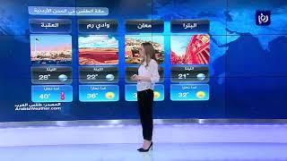 النشرة الجوية الأردنية من رؤيا 9-7-2019 | Jordan Weather