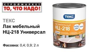 Лак мебельный НЦ-218 Универсал ТЕКС - лак для дерева, лак для мебели - лак купить в Москве(Строймаркет