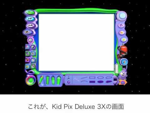 Of kid pix software