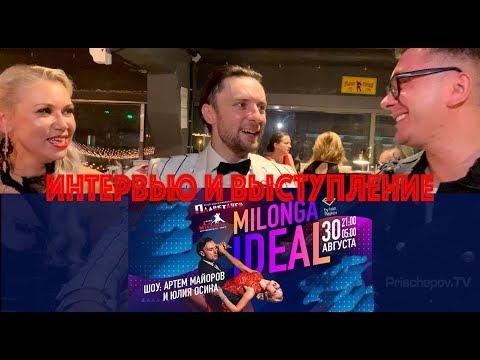 Artem Mayorov & Julia Osina, мини интервью и выступление первой Российской пары Мундиаля