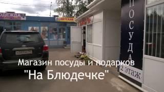 """Магазин посуды и подарков """"На Блюдечке"""""""