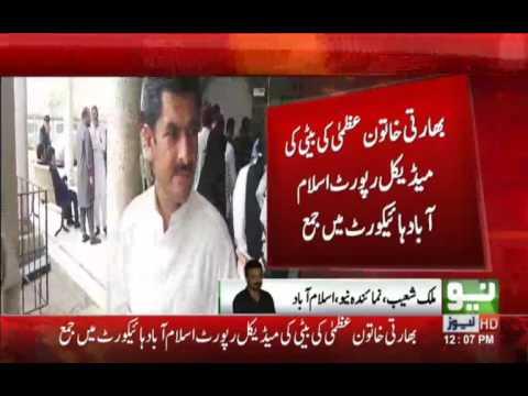 Uzma Case in Islamabad High Court !