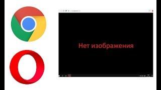 Чёрный экран на ютубе.Не показывает видео,но звук есть.