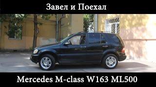 Тест драйв Mercedes M class W163 Ml500 (обзор)