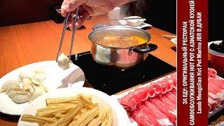ЗА ЕДУ - оригинальная подача и готовка в азиатском ресторане Lamb Mongolian Hot Pot Marina JBR