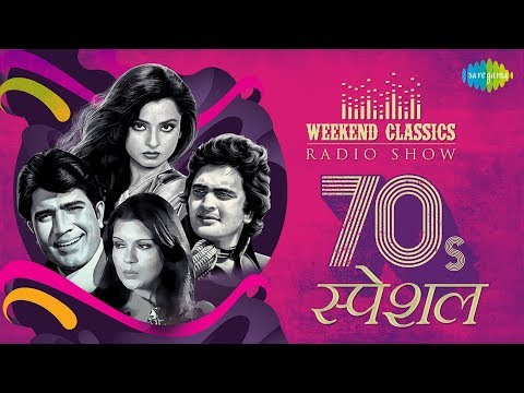 Weekend Classic Radio Show | Romantic 70s | रोमांटिक 70s स्प