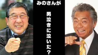 みのもんたさんがニッポン放送に登場!! アナウンサー人生 山あり谷あ...