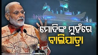 PM Modi Explains Significance Of Cuttack's Bali Yatra During His Indonesia Tour