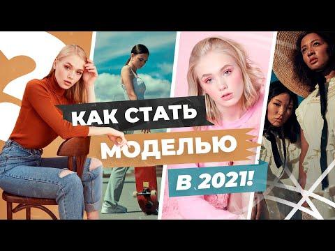 КАК стать МОДЕЛЬЮ в 2020 году | Свободные модели VS Модельные агентства