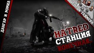 "Hatred #5 [Станция ""конечная""...] (18+)"