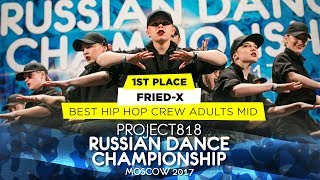 FRIED-X ★ 1ST PLACE HIP HOP ADULTS MID ★ RDC17 ★ Project818 Russian Dance Championship