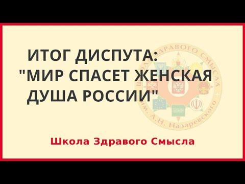 """Итог диспута: """"Мир спасет женская душа России"""""""