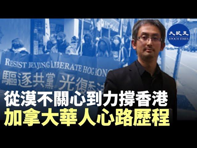 2019年香港的夏天註定不平凡,一場轟轟烈烈的反送中運動在香港街頭爆發。震驚了世界,也震醒了許多海外的香港人,加拿大資深金融風險管理顧問蔡維紀就是其中一位 | #香港大紀元新唐人聯合新聞頻道