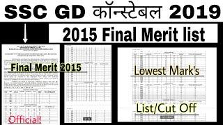 SSC GD 2019 / 2015 Final Merit
