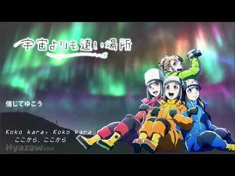 ED Yorimoi - Koko kara, Koko kara color coded + lyric ~ MIX ver Sora yori mo Tooi Basho Ending