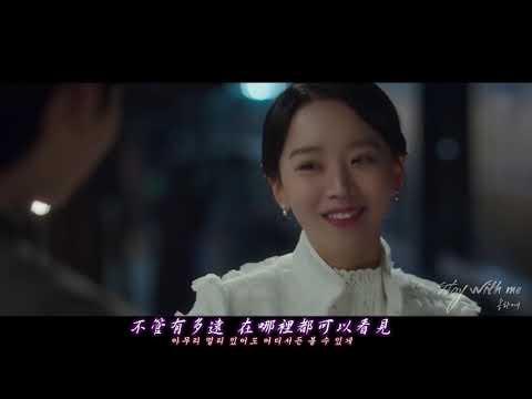 [MV/中字] He Hymn of Death,Stay with Me [韓中sub] (Official OST.2 MV.v3) #死之詠贊# #사의찬미#