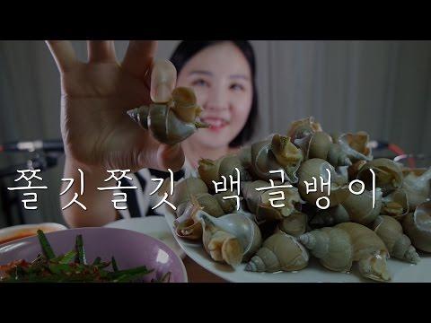 귀로 먹는 ASMR|쫄깃쫄깃 백골뱅이 & 아삭한 부추무침 이팅사운드|Sea Snails & Seasoned Chives Eating sounds