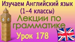 178  Лекции по грамматике. Существительное продолжение. Урок 178