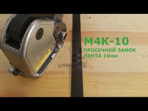М4К-10 - инструмент для стальных лент