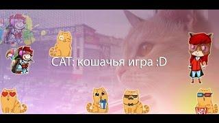 CAT: кошачья игра :D