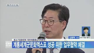 [대전뉴스] 중소기업중앙회, 계룡세계군문화엑스포 성공 …