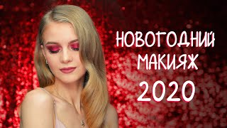 ЭФФЕКТНЫЙ МАКИЯЖ НА НОВЫЙ ГОД 2020 ПРАЗДНИЧНЫЙ МАКИЯЖ