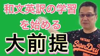 """英作文(和文英訳)に取り組む基本姿勢!日本語の文を""""そのまま""""英語に直すのはだめ?"""