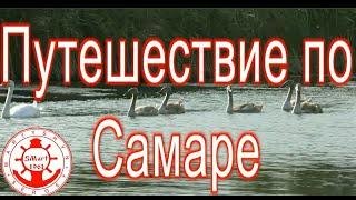 Увлекательное путешествие на лодке по реке Самаре. SMart1961