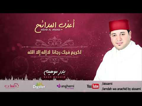Badr Mouhim - Lkarim Feik Rjana La Illaha Illa Allah | بدر موهيم - لكريم فيك رجانا لاإله إلا الله