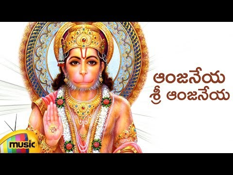 Lord Hanuman Songs | Anjaneya Sri Anjaneya Song | Telugu Devotional Songs | Mango Music