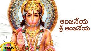 Lord Hanuman Songs   Anjaneya Sri Anjaneya Song   Telugu Devotional Songs   Mango Music