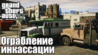 видео GTA 5 - Грабим Инкассаторов! (Карманные Деньги)