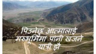 "Nepali Christian Worship song""Thrisna dau malai"""
